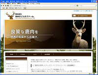 株式会社知床エゾシカファーム(斜里町)