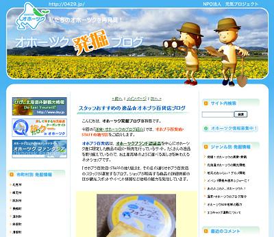 オホブラ百貨店・スタッフブログが「オホーツク発掘ブログ」に掲載!!