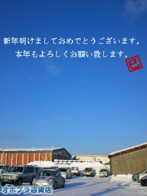 1/7:オホブラ百貨店・今朝の北見市のたまねぎ倉庫