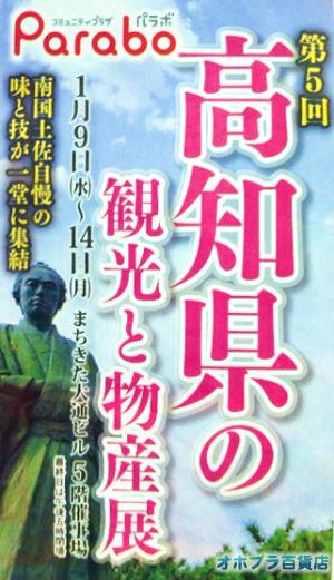 第5回高知県の観光と物産展(1/9〜1/14 パラボ)