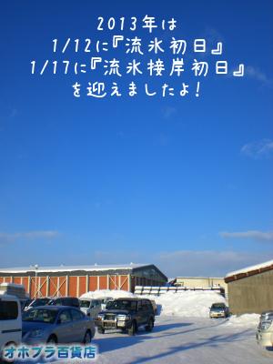 1/18:オホブラ百貨店・今朝の北見市のたまねぎ倉庫