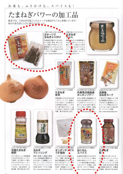 3/5:オホブラ百貨店・村上祥子の病気にならないぞ!噂のたまねぎクッキング