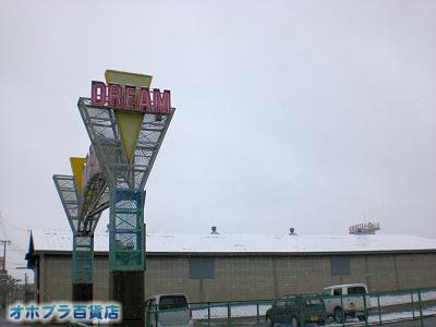 4/19:オホブラ百貨店・今朝の北見市