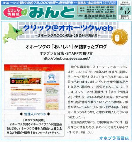 北海道新聞の「どうしん情報紙みんと」