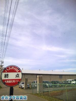 5/31:オホブラ百貨店・今朝の北見市