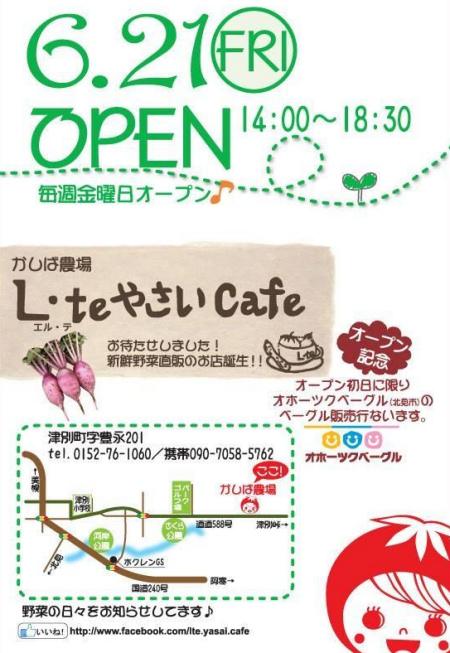 野菜直売のお店【L・teやさいCafe】(エル・テ)がOpen by.かしば農場/津別町