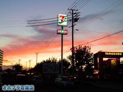 10/03:オホブラ百貨店・北見市の夕陽