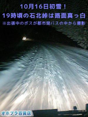 10/16:オホブラ百貨店・石北峠の雪