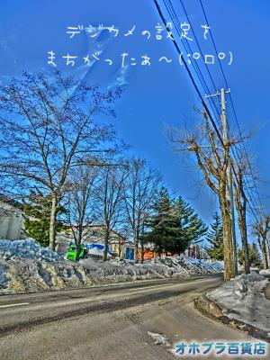2/27:オホブラ百貨店・今朝の北見市