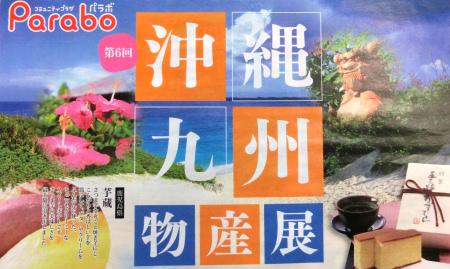 第6回沖縄・九州物産展 in パラボ