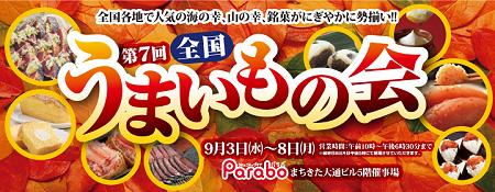 第7回全国うまいもの会 in パラボ(9/3〜8)