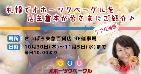 さっぽろ東急百貨店・9階に「オホーツクベーグル」登場!(10/30〜11/5)