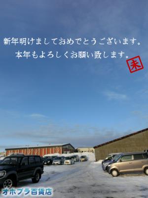 1/6:オホブラ百貨店・今朝の北見市のたまねぎ倉庫