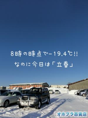 2/4:オホブラ百貨店・今朝の北見市