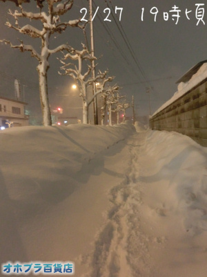 オホブラ百貨店:北見市の雪状況