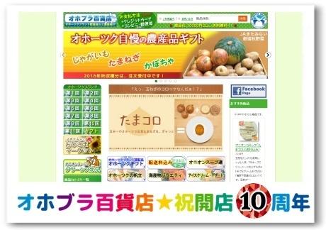 オホブラ百貨店 祝☆開店10周年