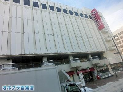 12/26:オホブラ百貨店・今朝の北見市