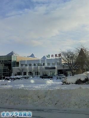 12/28:オホブラ百貨店・今朝の北見市