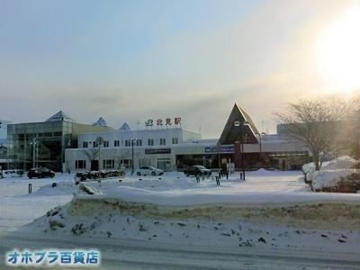01/31:オホブラ百貨店・今朝の北見市