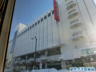 02/01:オホブラ百貨店・今朝の北見市