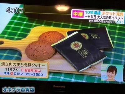 02/03:STV「どさんこワイド」で焼肉のまち北見クッキー