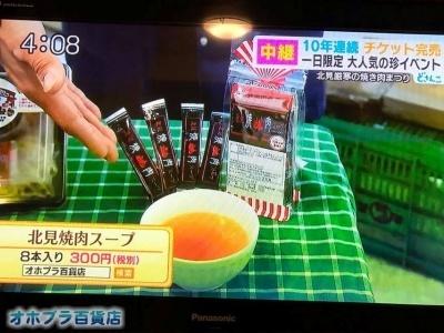 02/03:STV「どさんこワイド」で北見焼き肉スープ
