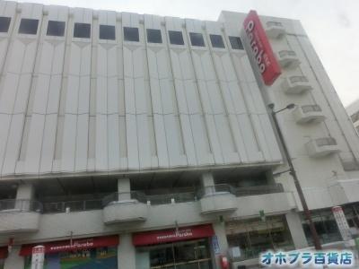 02/07:オホブラ百貨店・今朝の北見市