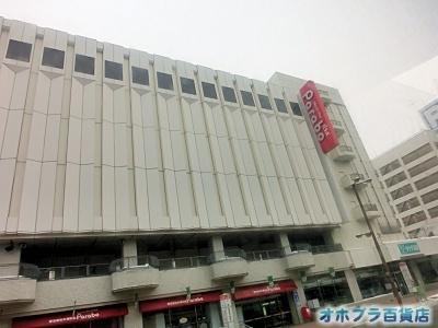02/10:オホブラ百貨店・今朝の北見市