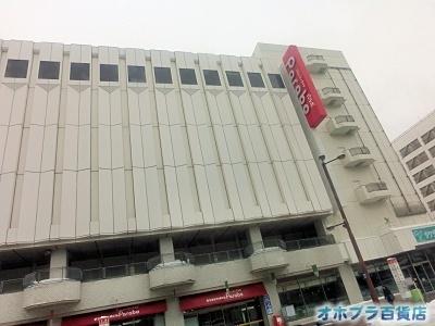 02/13:オホブラ百貨店・今朝の北見市