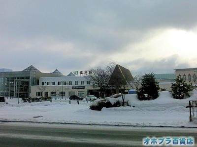02/14:オホブラ百貨店・今朝の北見市