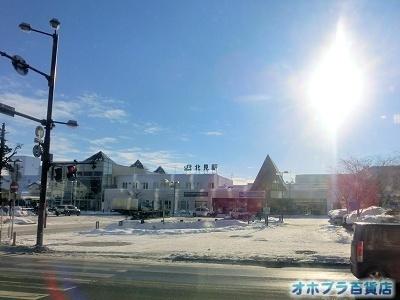02/15:オホブラ百貨店・今朝の北見市
