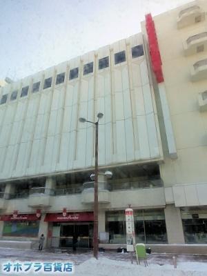 02/21:オホブラ百貨店・今朝の北見市