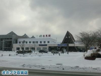 02/24:オホブラ百貨店・今朝の北見市
