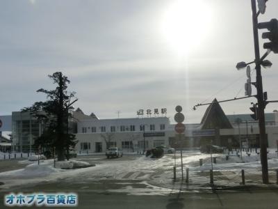 03/01:オホブラ百貨店・今朝の北見市