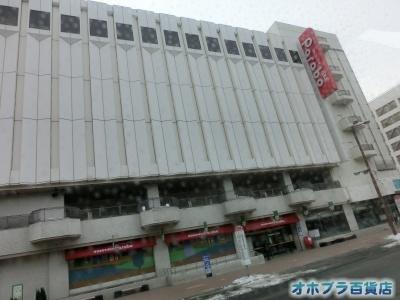 03/02:オホブラ百貨店・今朝の北見市