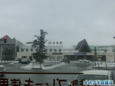 03/03:オホブラ百貨店・今朝の北見市