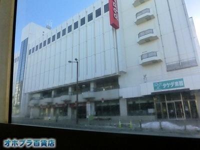 03/06:オホブラ百貨店・今朝の北見市