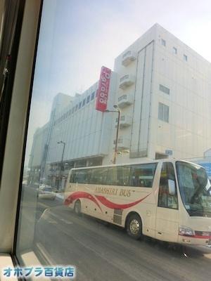 03/08:オホブラ百貨店・今朝の北見市