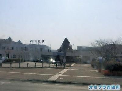 04/03:オホブラ百貨店・今朝の北見市