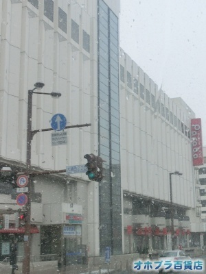 04/13:オホブラ百貨店・今朝の北見市