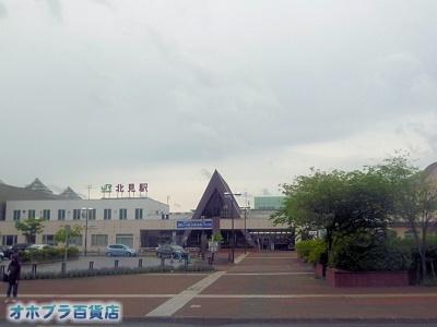06/08:オホブラ百貨店・今朝の北見市