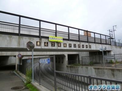 06/23:オホブラ百貨店・自転車通勤