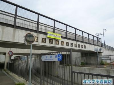 07/11:オホブラ百貨店・自転車通勤
