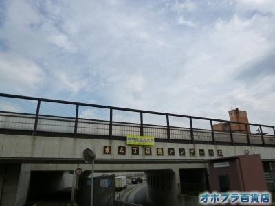 07/12:オホブラ百貨店・自転車通勤