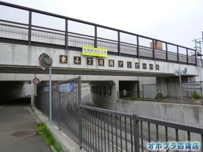 08/03:オホブラ百貨店・自転車通勤