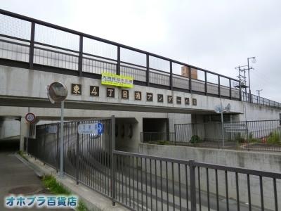 08/04:オホブラ百貨店・自転車通勤
