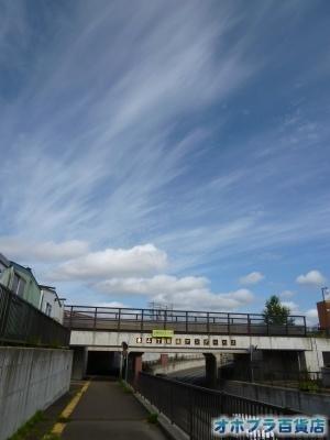 08/17:オホブラ百貨店・自転車通勤