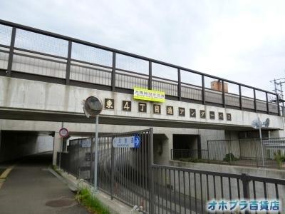08/24:オホブラ百貨店・自転車通勤