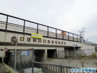 08/28:オホブラ百貨店・自転車通勤