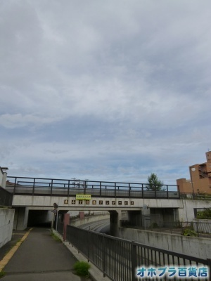 08/30:オホブラ百貨店・自転車通勤